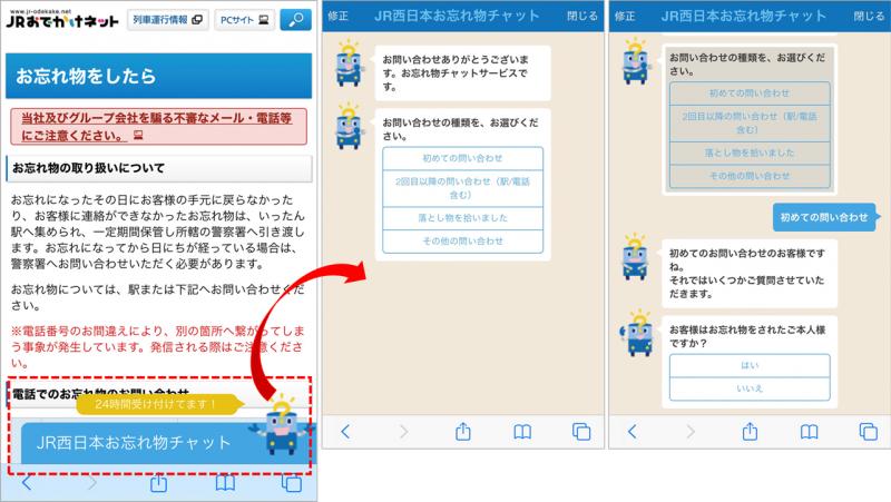 事例イメージ: JR西日本「JRおでかけネット」お忘れ物チャットサービス