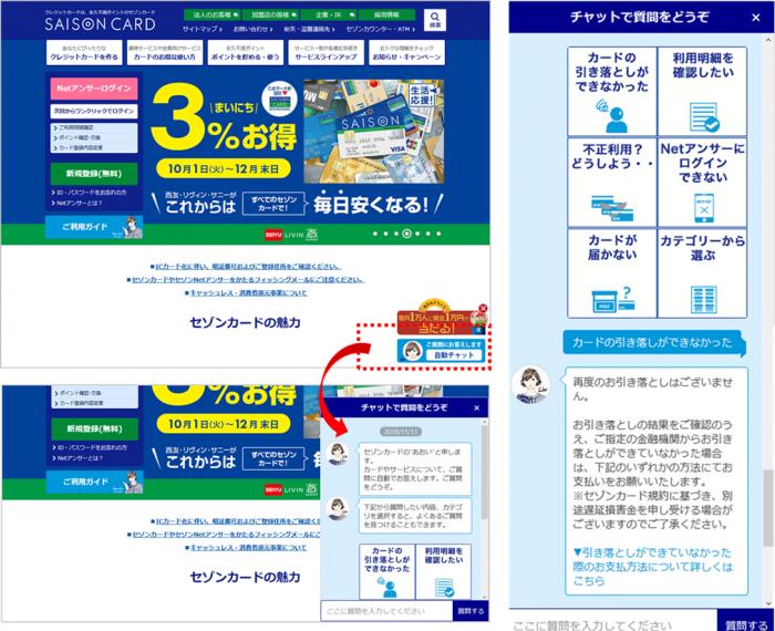 事例イメージ: セゾンカードのクレジットカードのFAQチャットボットサービス