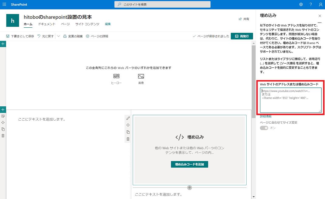 SharePoint_webparts04_02