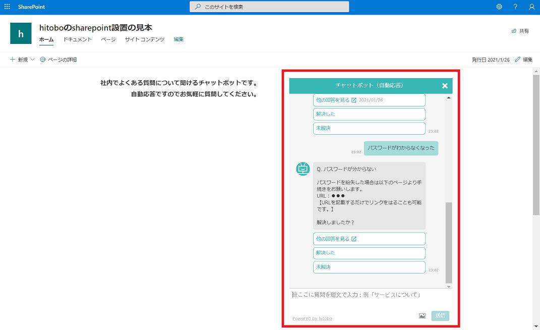 SharePoint_webparts07_02